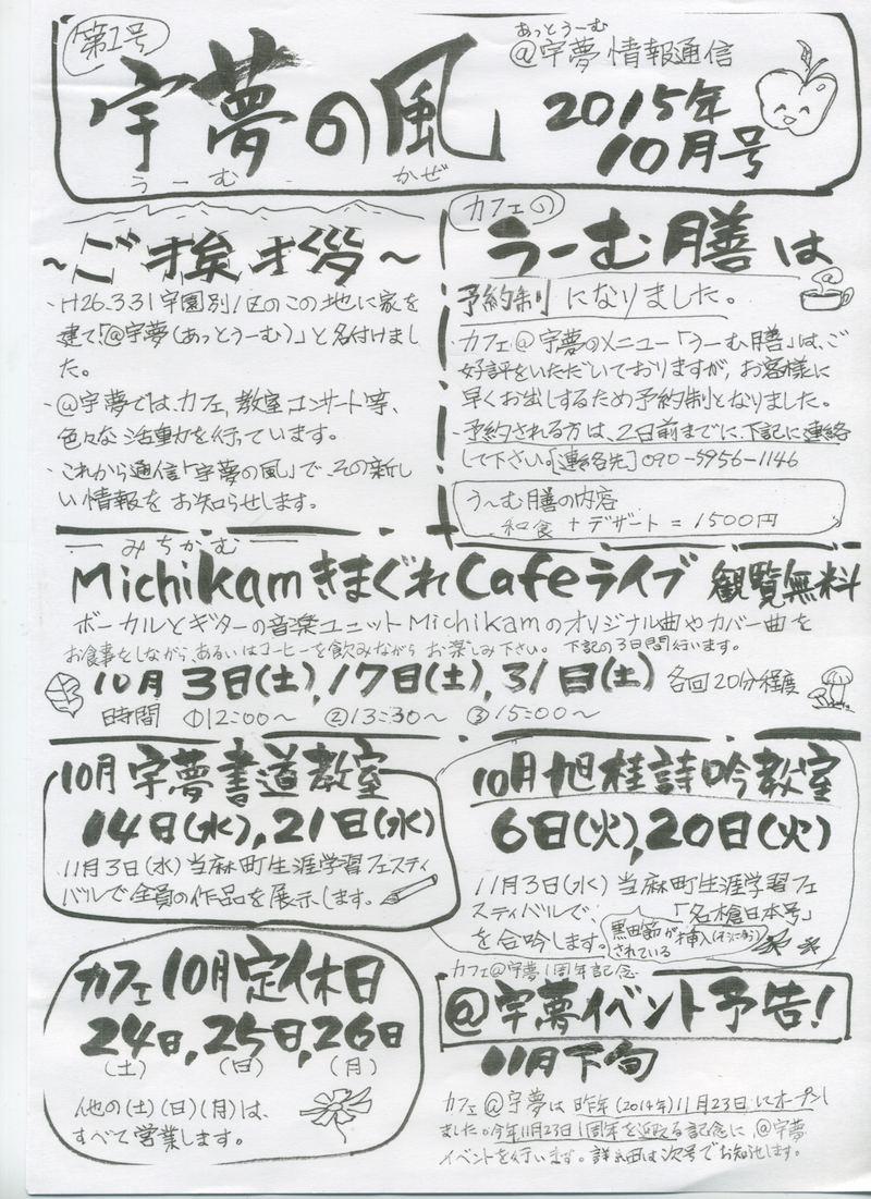 宇夢の風 2015年10月号