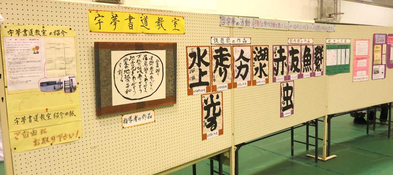 宇夢書道教室の展示