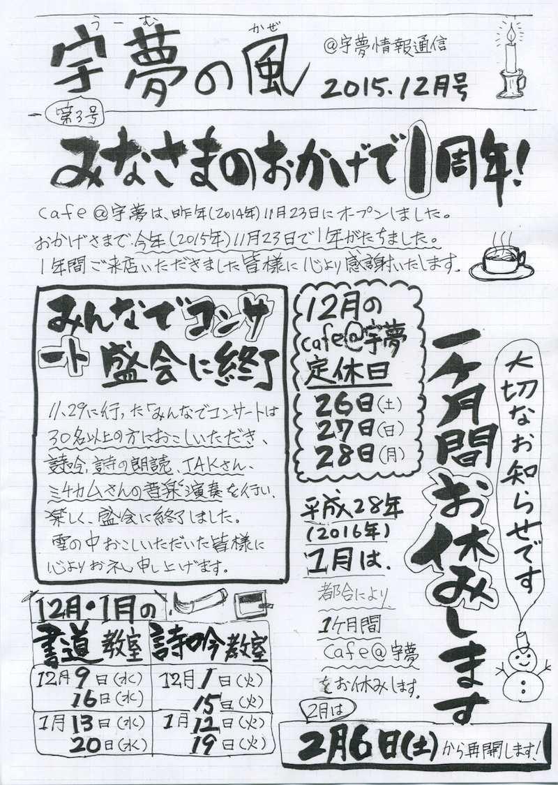 宇夢の風 2015年12月号